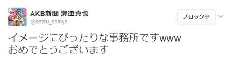 【悲報】AKB新聞の瀬津がSKE48須田亜香里の事務所をバカにする