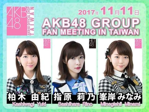 【朗報】サンコンが台湾でファンミーティング開催!【指原莉乃・柏木由紀・峯岸みなみ】