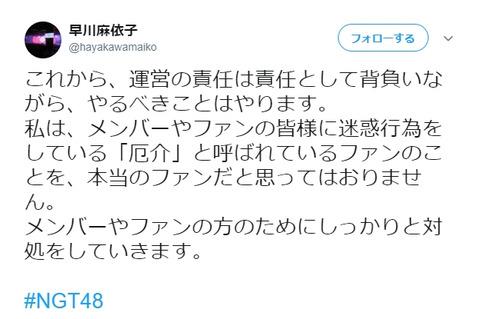 【NGT48】早川麻衣子支配人「メンバーやファンのために厄介の対処をしていきます」
