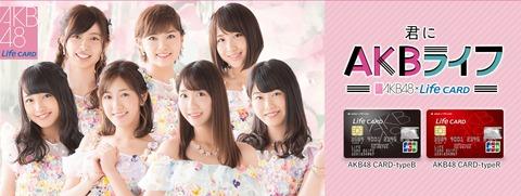 AKB48とライフカードのコラボがスタート、4月15日より「AKB48 CARD」の募集がスタート