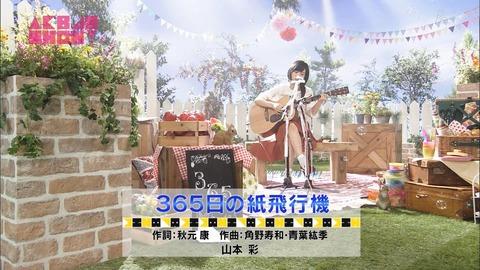 【AKB48SHOW】山本彩の「365日の紙飛行機」弾き語りが素晴らしい!【キャプ画像あり】