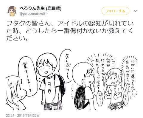 【AKB48G】もう無理、認知してない振りされてる、推し変したい