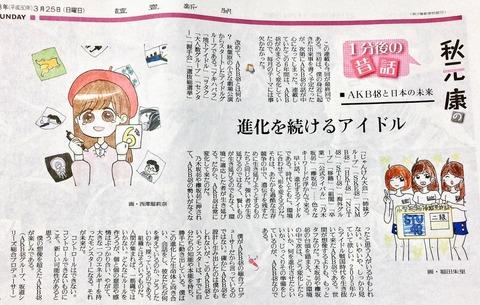 【悲報】秋元康「AKB48は勝手に動き出している。コントロールできない」
