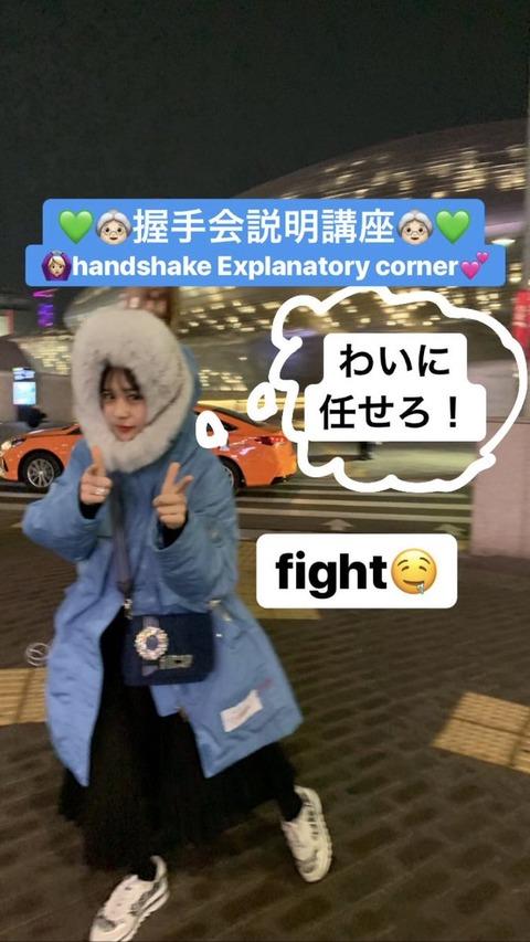【悲報】HKT48村川緋杏、握手会でセルフ空注文してしまうwww