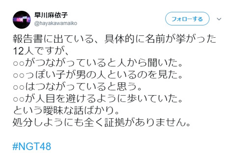 【NGT48】早川麻衣子支配人、第三者委員会報告書を完全否定wwwwww