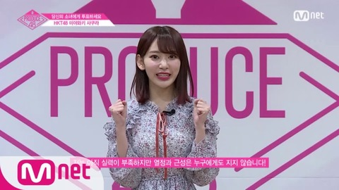 【朗報】宮脇咲良たんの海外人気、ガチですごかった【PRODUCE48】