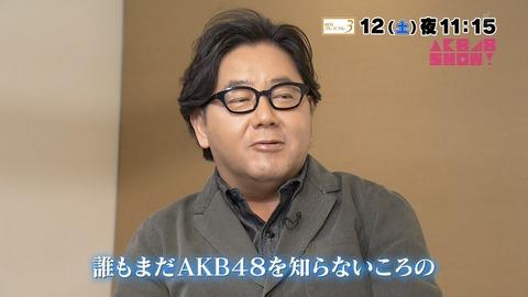 【AKB48SHOW】秋元康「まだAKB48を誰も知らない頃の自分たちに戻ろう」