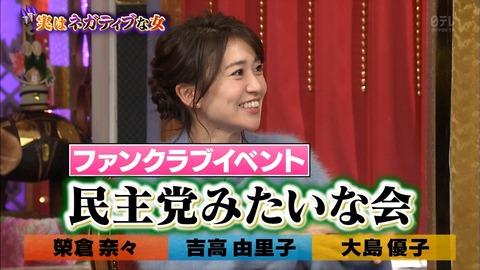 【今夜くらべてみました 】大島優子「指原のディナーショーは民主党みたいな会」