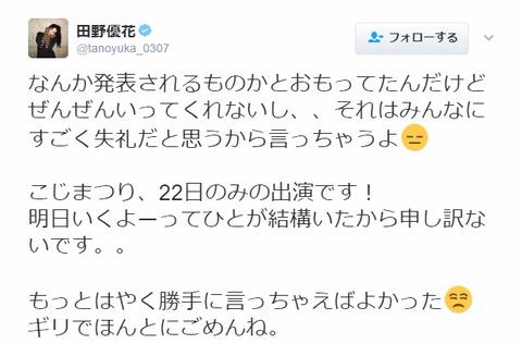 【AKB48】田野ちゃんがまた運営にマジギレwww【田野優花】