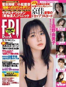【STU48】FRIDAY表紙「瀧野由美子」初ビキニ&ランジェリー