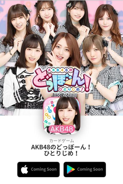 「AKB48のどっぼーん!ひとりじめ」不満スレ