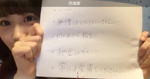 【NGT48暴行事件】キチガイ「何故世間は、運営とヲタばかり叩いて、メンバーを叩かないのか?」