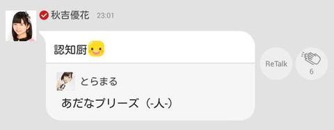 【AKB48G】メンバーがヲタに付けてそうなあだ名を挙げるスレ