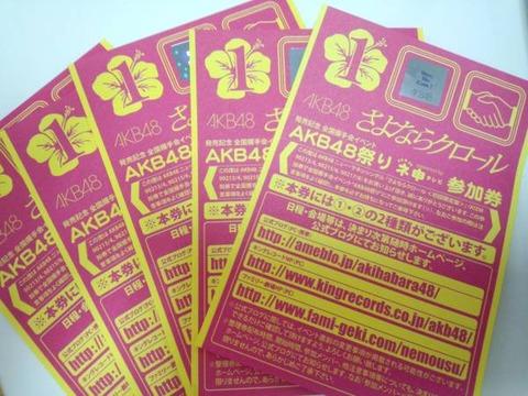 【AKB48】握手会に新ルール早期終了メンバー