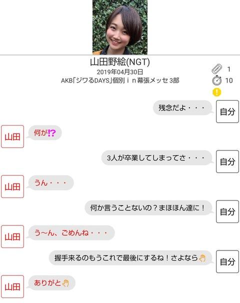 【NGT48暴行事件】山田野絵が握手会でヲタに3人の卒業について問い詰められ謝罪した模様