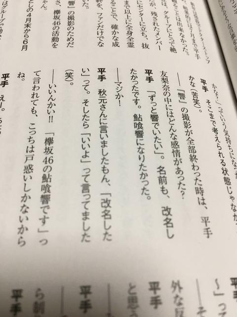【欅坂46】平手友梨奈さん「響に改名したくて秋元康に相談した」