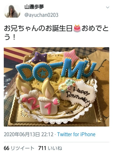 【AKB48】やまべあゆ!の兄がすごい名前な件【山邊歩夢】