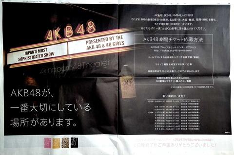 【AKB48】遂に新公演が始まる気配・・・チームA新公演準備のため2/1~2/9は休館日