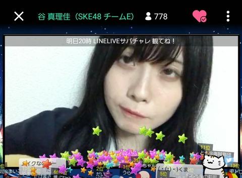 【悲報】SKE48谷真理佳ちゃん、目の下のクマがヤバすぎる