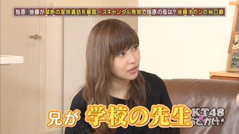 【HKT48】指原莉乃の兄が国立大学教育学部卒で教師のエリートだった