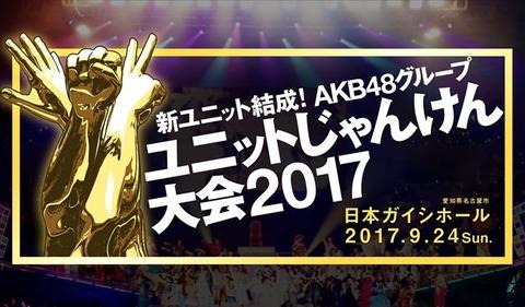 【悲報】今年のAKB48Gじゃんけん大会はニコ生で独占配信