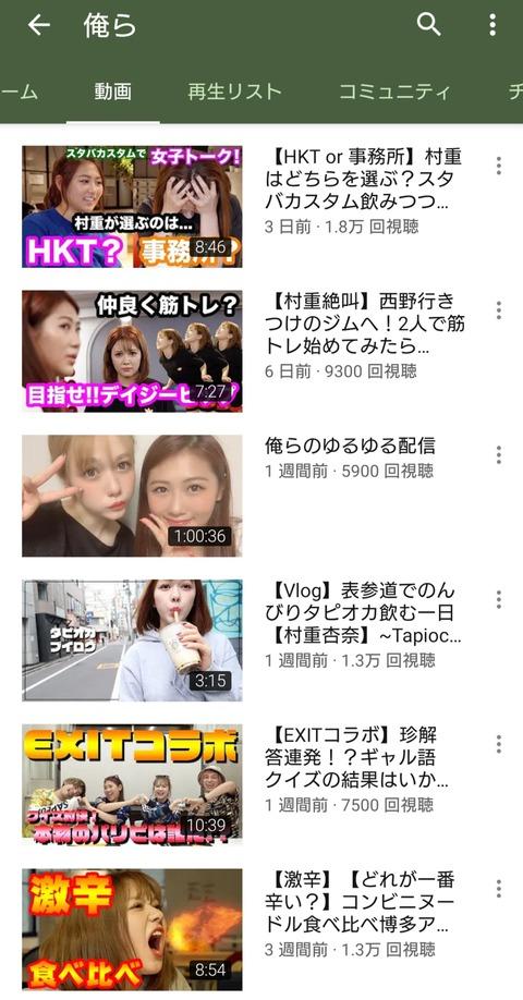 【悲報】村重杏奈と西野未姫のYouTubeチャンネル「俺ら」が絶望的な不人気.wwwwww