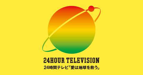 【悲報】AKB48&日向坂46が出演、24時間テレビ全体平均視聴率7%の大爆死
