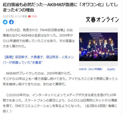 吉田豪「日本のアイドルに批判的な文章は、AKBと坂道ぐらいしか知らずに書かれてる」