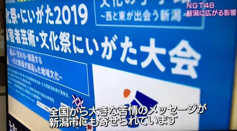【悲報】NGT48本スレのクズ「むしろ新潟県民がNGTの足を引っ張ってる」
