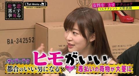 【HKT48】指原莉乃が「イケメンのヒモが欲しい」とAbemaTVで発言