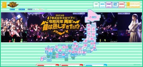 【悲報】SKE48「47都道府県全国ツアー