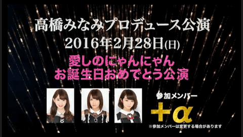 【AKB48】一日限定の「高橋みなみプロデュース公演」がもうすぐ始まるよー