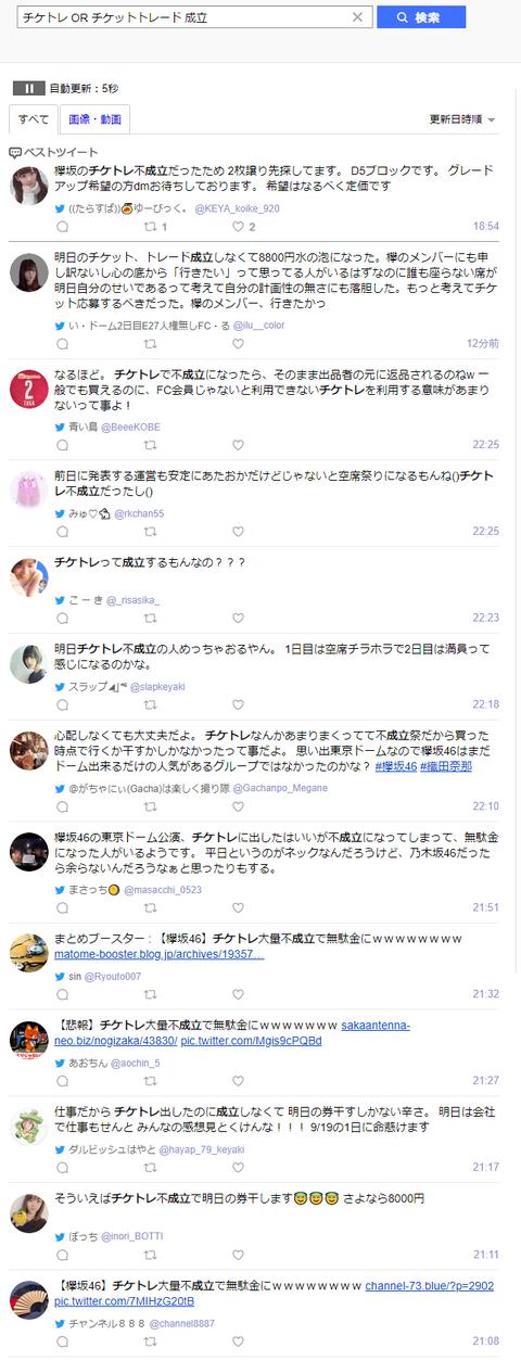 【悲報】欅坂ヲタがドームチケットをトレードに出した結果が悲惨すぎると話題に・・・