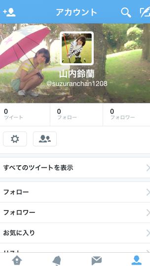【朗報】SKE48山内鈴蘭がTwitter始める