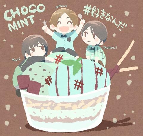 【AKB48G】チョコミントが大好きなメンバーによるチョコミン党が結成される【岡田奈々】