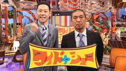 【悲報】「ワイドナショー」の見出しにAKB48総選挙1位無し