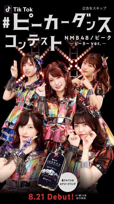 【朗報】NMB48に新CMキタ━━ヾ(゚∀゚)ノ━━!!「サントリー南アルプス PEAKER ビターエナジー」