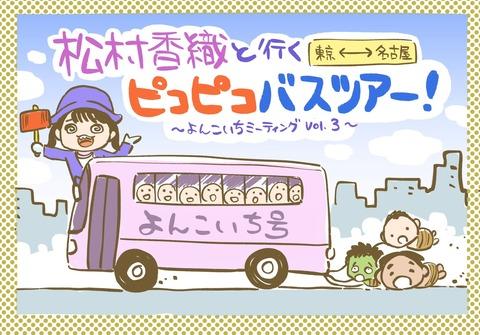 【元SKE48】松村香織バスツアー、コロナでも開催予定。なお定員40人でも売れ残っている模様