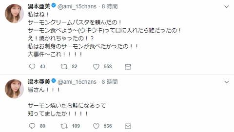 【AKB48】湯本亜美「皆さん!サーモン焼いたら鮭になるって知ってましたか!」