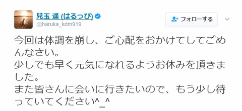 【HKT48】はるっぴの体調不良ってプロレスで怪我した事を運営が隠蔽してるんじゃないの?【兒玉遥】