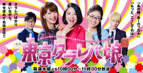 【元AKB48】前田敦子、大島優子、島崎遥香のドラマが序盤戦終えたけど正直どう?