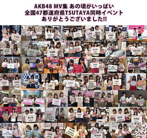 【悲報】メンバー総出でお渡し会した「あの頃がいっぱい」が初週セールス5千枚 【AKB48】