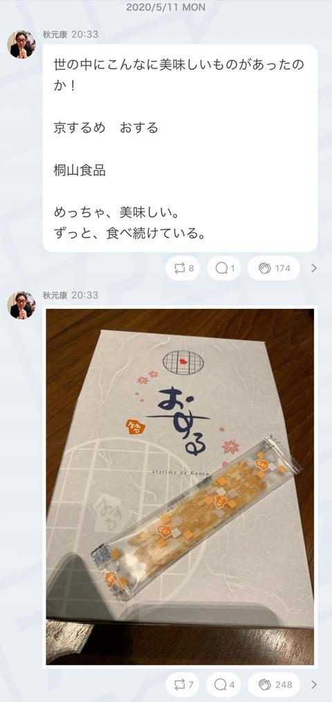 【755】秋元康生存確認キタ━━━━(゚∀゚)━━━━!!