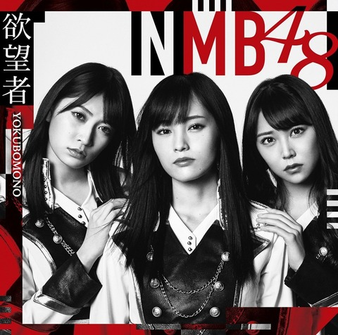 【悲報】NMB48、7月で年内の大阪握手会を全て終了してしまう