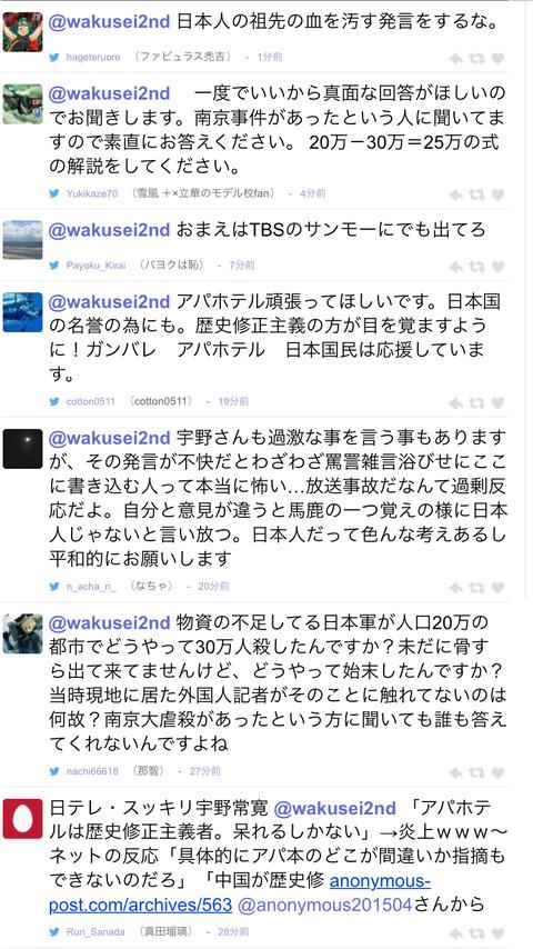【悲報】AKBヲタの宇野常寛さん、アパホテル批判で炎上