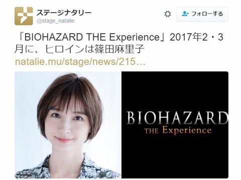 【朗報】篠田麻里子が舞台「BIOHAZARD THE Experience」にヒロイン役で出演決定!