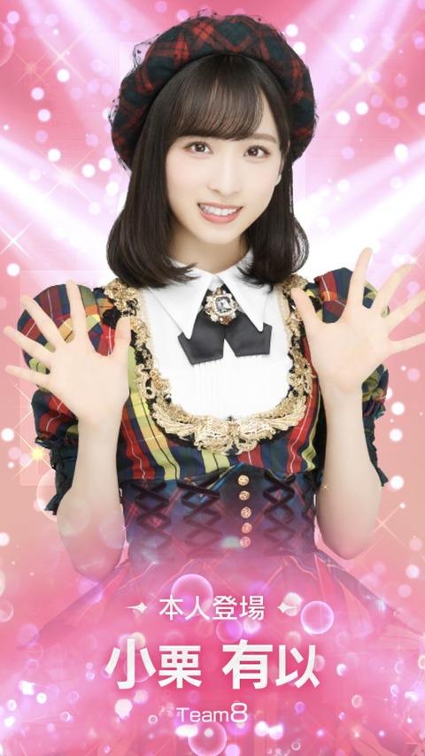 【AKB48】ついにゆいゆいとドボンで対戦出来たのに激塩対応でワイ悲しい【小栗有以】