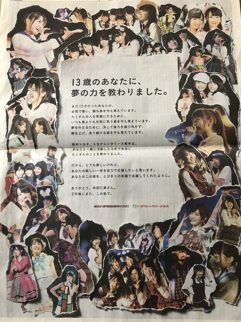 【画像】IZ*ONE本田仁美さん、新聞に全面広告!!!!!!