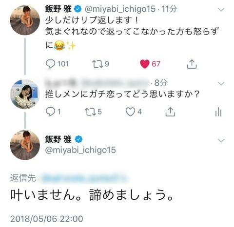 【元AKB48】飯野雅「ガチ恋は叶いません。諦めましょう。」