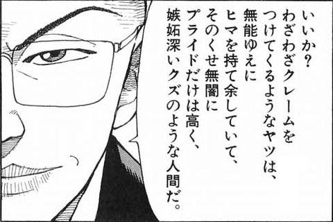 ブサヲタ「田中美久の握手対応が雑になった、イケメンにしか神対応してくれない」